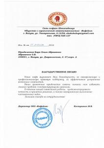 """Директор ООО """"Кофейня"""" Кострамин И.В."""