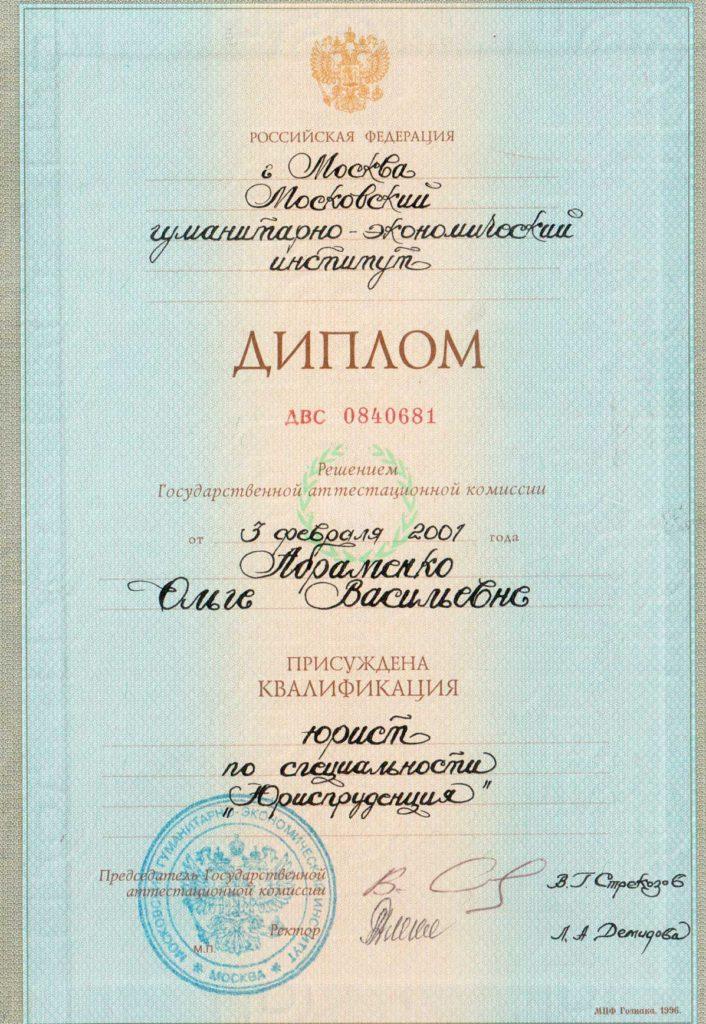 Диплом юриста в Калуге