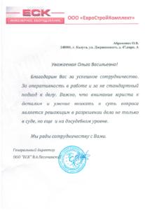 Отзыв о юристе в Калуге