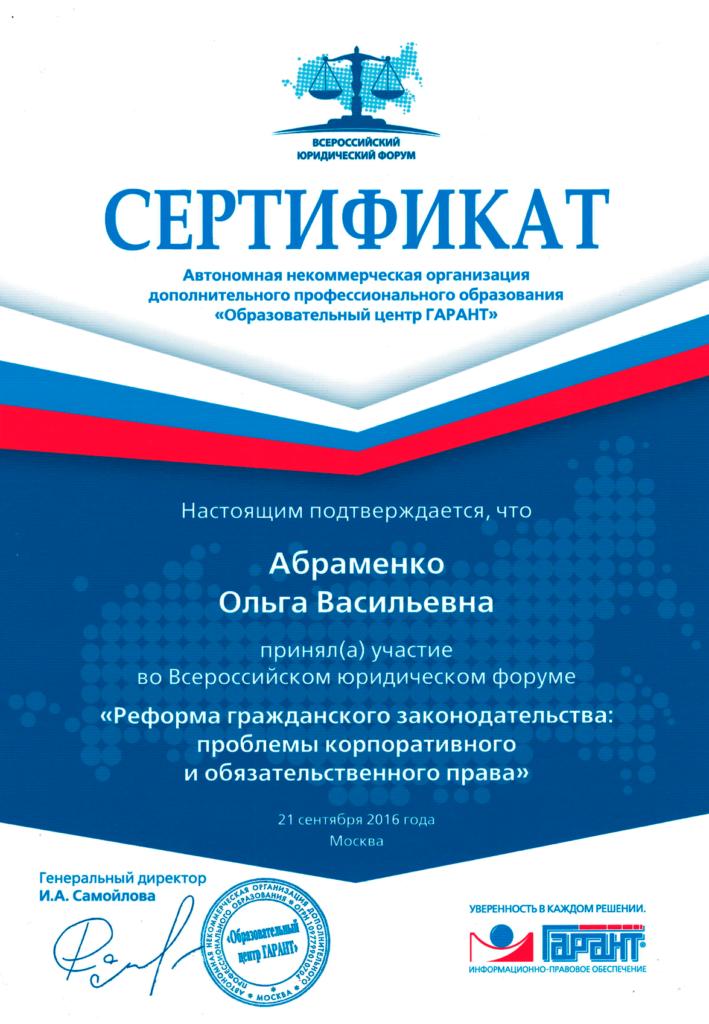 Сертификат юриста